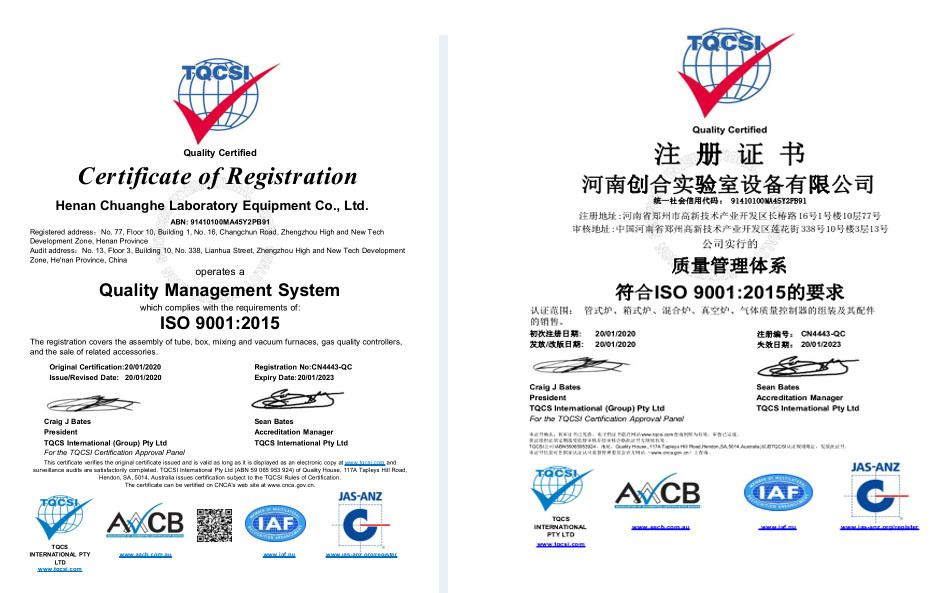 河南创合荣获ISO9001质量管理体系认证