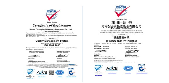 河南创合实验室设备有限公司荣获ISO9001质量管理体系认证